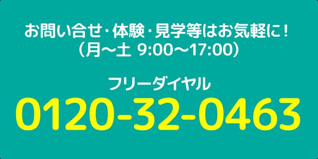 お問い合せ・体験・見学等はお気軽に!(月〜土 9:00〜17:00)0120-32-0463