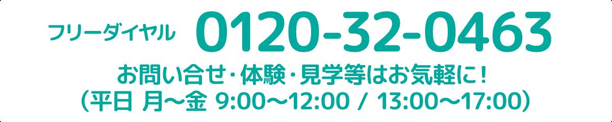 お問い合せ・体験・見学等はお気軽に!(月〜土 9:00〜17:00)|フリーダイヤル 0120-32-0463